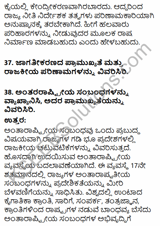 2nd PUC Political Science Previous Year Question Paper June 2018 in Kannada 23