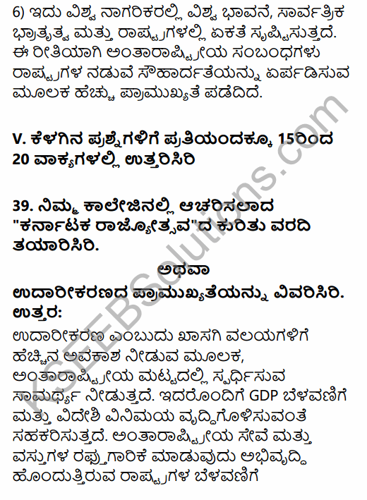 2nd PUC Political Science Previous Year Question Paper June 2018 in Kannada 26