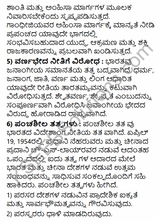2nd PUC Political Science Previous Year Question Paper June 2019 in Kannada 15