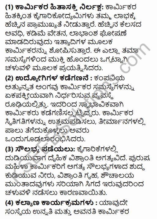 2nd PUC Political Science Previous Year Question Paper March 2015 in Kannada 19