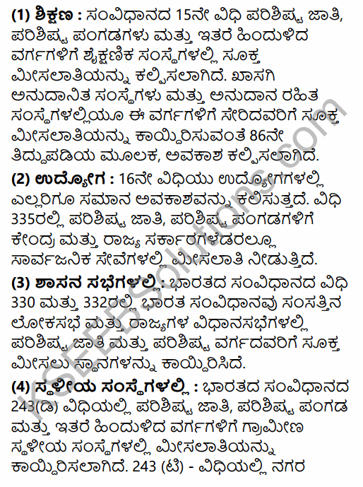 2nd PUC Political Science Previous Year Question Paper March 2015 in Kannada 21