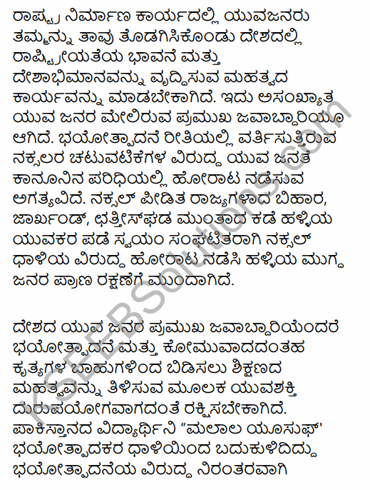 2nd PUC Political Science Previous Year Question Paper March 2015 in Kannada 26