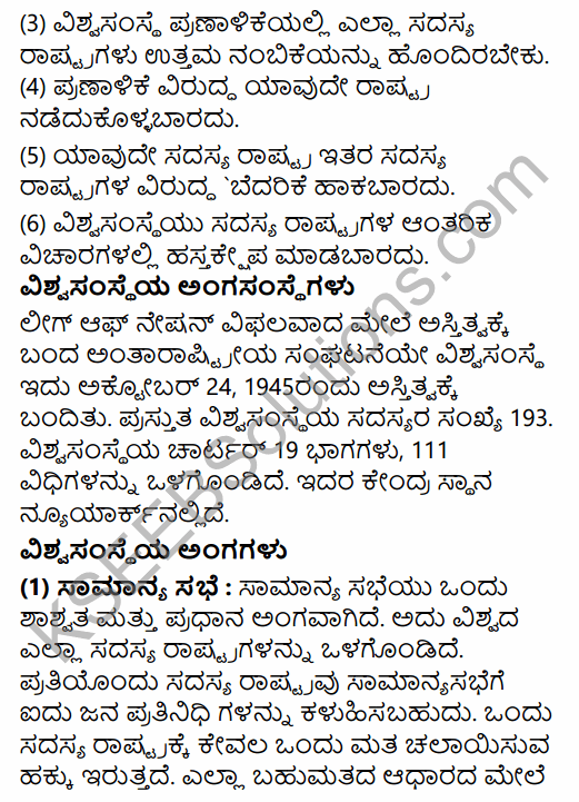 2nd PUC Political Science Previous Year Question Paper March 2015 in Kannada 47