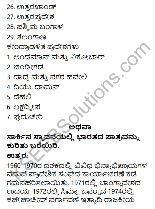 2nd PUC Political Science Previous Year Question Paper March 2015 in Kannada 52