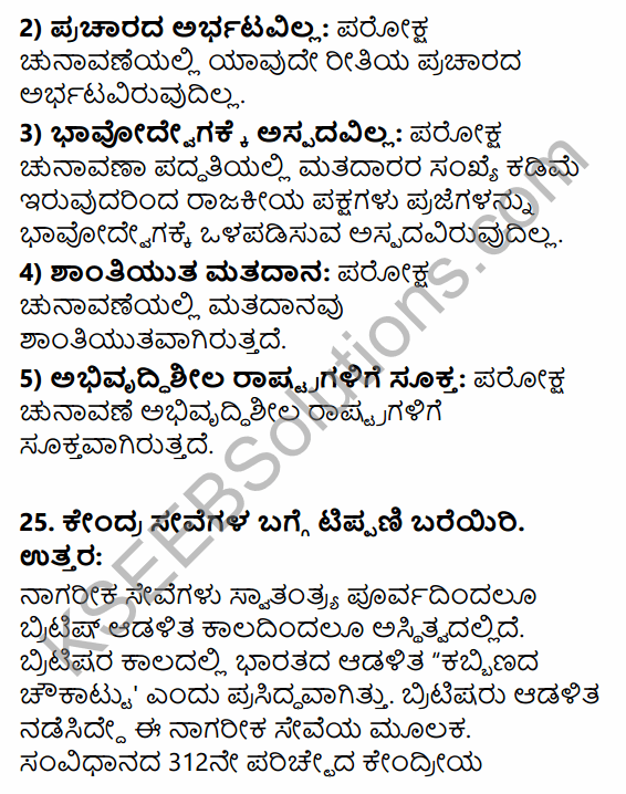 2nd PUC Political Science Previous Year Question Paper March 2016 in Kannada 10