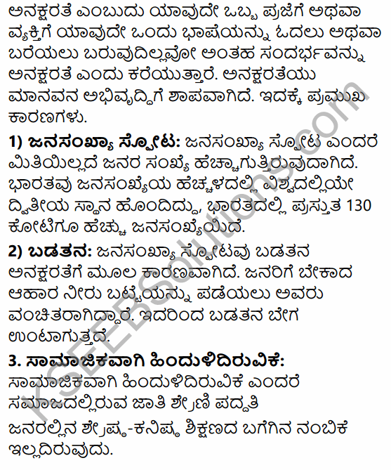 2nd PUC Political Science Previous Year Question Paper March 2016 in Kannada 24
