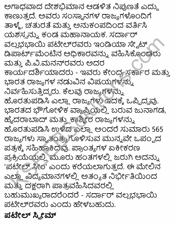2nd PUC Political Science Previous Year Question Paper March 2016 in Kannada 32