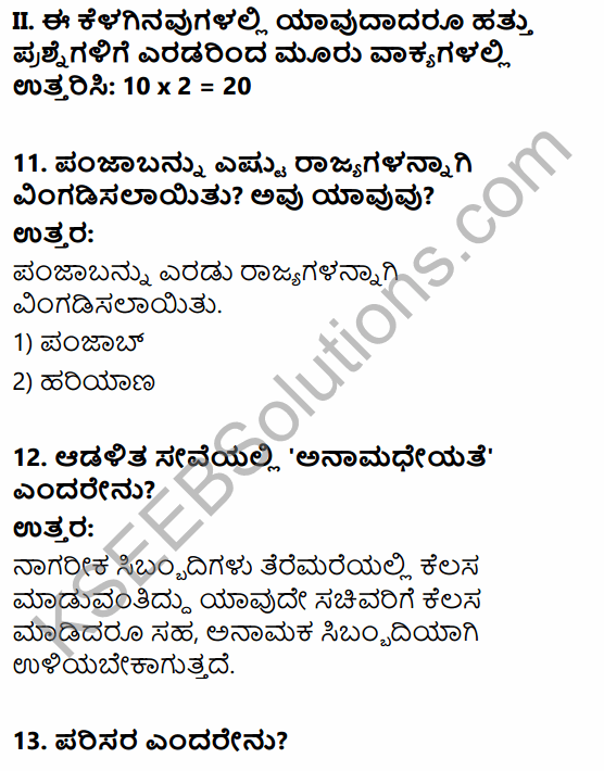 2nd PUC Political Science Previous Year Question Paper March 2016 in Kannada 4