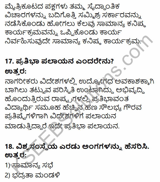 2nd PUC Political Science Previous Year Question Paper March 2016 in Kannada 6