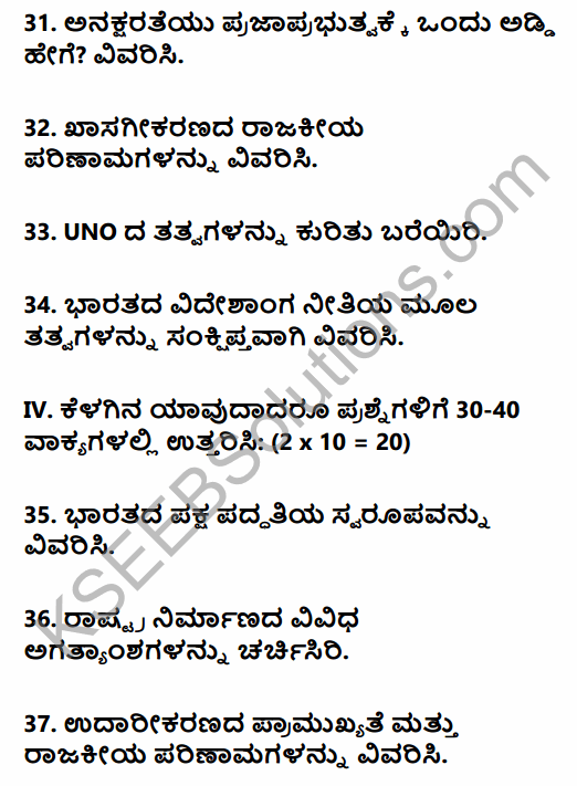 2nd PUC Political Science Previous Year Question Paper March 2017 in Kannada 11