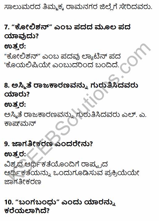 2nd PUC Political Science Previous Year Question Paper March 2017 in Kannada 3