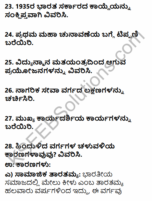 2nd PUC Political Science Previous Year Question Paper March 2017 in Kannada 8