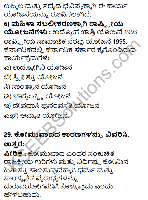 2nd PUC Political Science Previous Year Question Paper March 2019 in Kannada 18