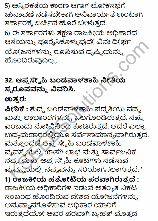 2nd PUC Political Science Previous Year Question Paper March 2019 in Kannada 23