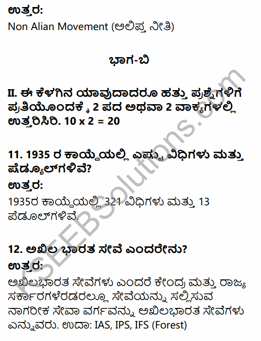 2nd PUC Political Science Previous Year Question Paper March 2019 in Kannada 4