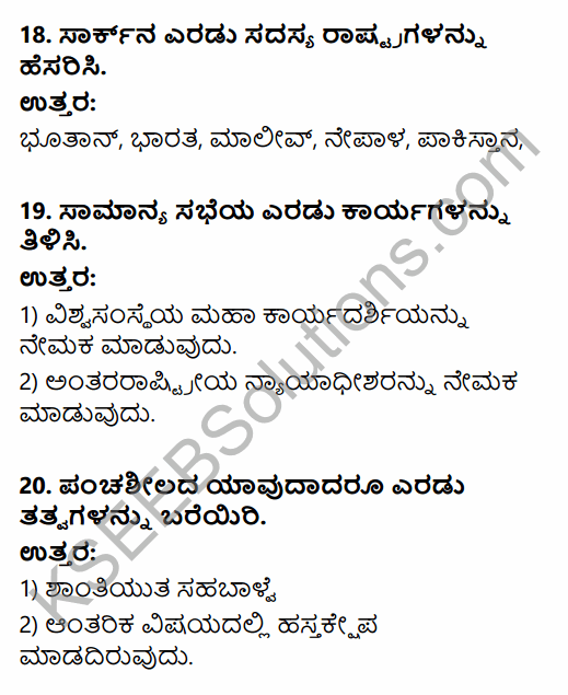 2nd PUC Political Science Previous Year Question Paper March 2019 in Kannada 7