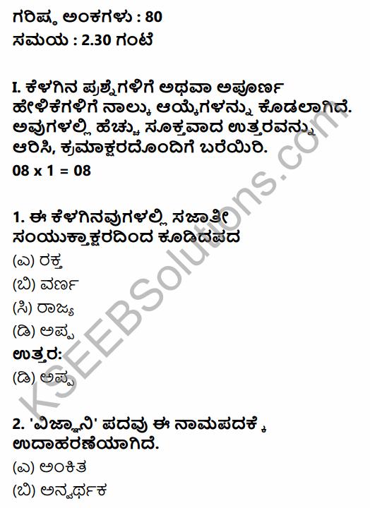 Karnataka SSLC Kannada Model Question Paper 2 with Answers (3rd Language) 1