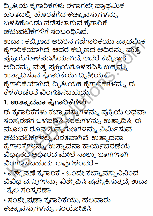 1st PUC Business Studies Question Bank Chapter 1 Nature and Purpose of Business in Kannada 24