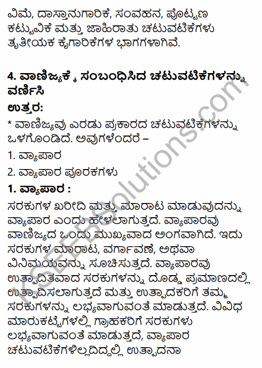 1st PUC Business Studies Question Bank Chapter 1 Nature and Purpose of Business in Kannada 26