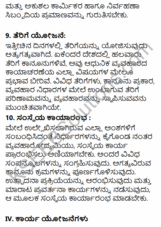 1st PUC Business Studies Question Bank Chapter 1 Nature and Purpose of Business in Kannada 39