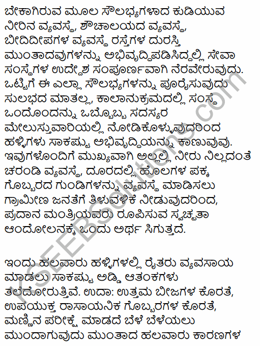 1st PUC Business Studies Question Bank Chapter 1 Nature and Purpose of Business in Kannada 46
