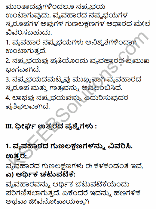1st PUC Business Studies Question Bank Chapter 1 Nature and Purpose of Business in Kannada 49