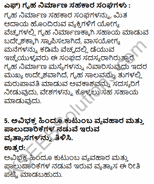 1st PUC Business Studies Question Bank Chapter 2 Forms of Business Organisation in Kannada 39