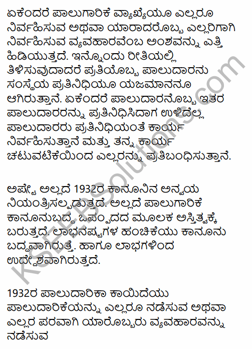1st PUC Business Studies Question Bank Chapter 2 Forms of Business Organisation in Kannada 43
