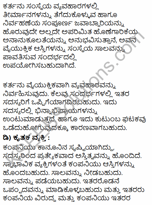 1st PUC Business Studies Question Bank Chapter 2 Forms of Business Organisation in Kannada 9