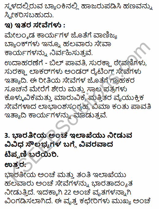1st PUC Business Studies Question Bank Chapter 4 Business Services in Kannada 22