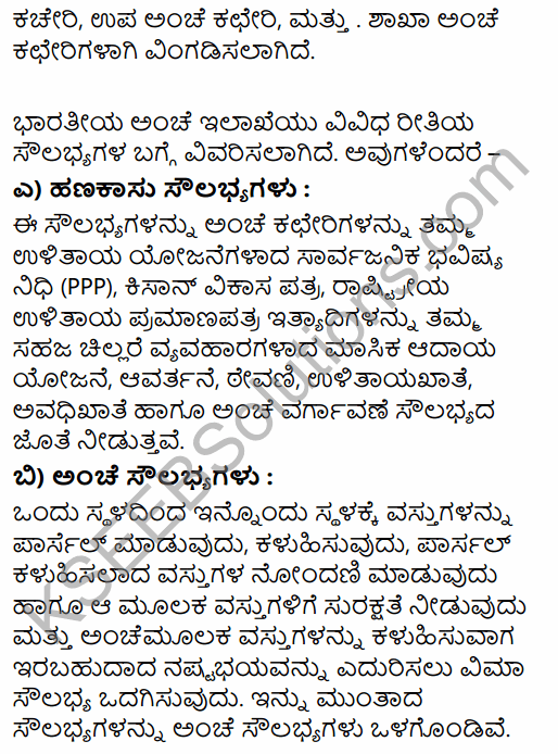 1st PUC Business Studies Question Bank Chapter 4 Business Services in Kannada 23