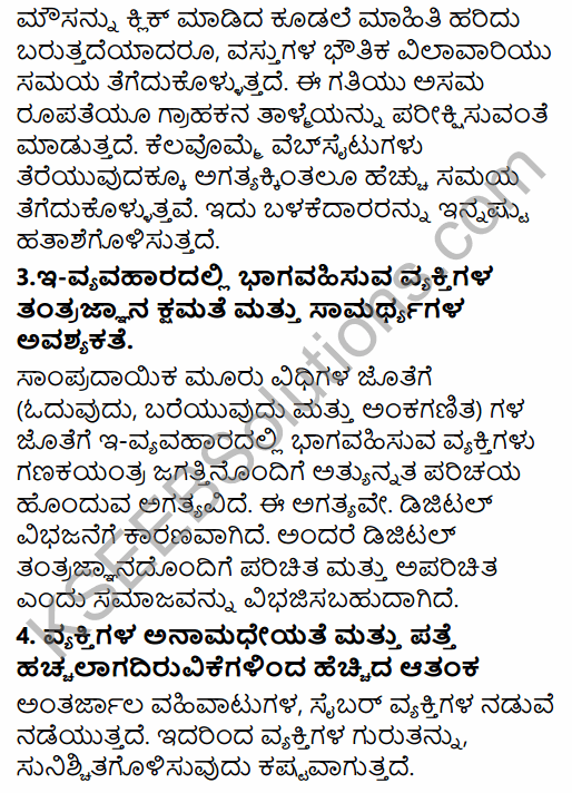 1st PUC Business Studies Question Bank Chapter 5 Emerging Modes of Business in Kannada 29