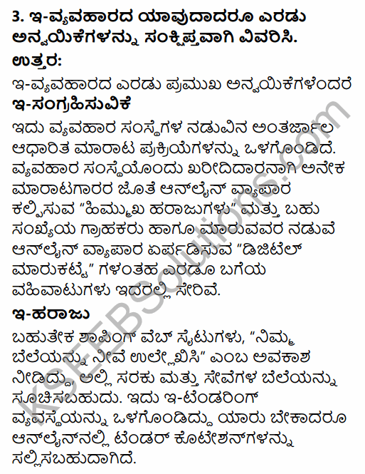 1st PUC Business Studies Question Bank Chapter 5 Emerging Modes of Business in Kannada 8