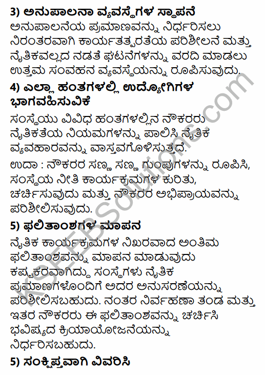 1st PUC Business Studies Question Bank Chapter 6 Social Responsibilities of Business and Business Ethics in Kannada 12