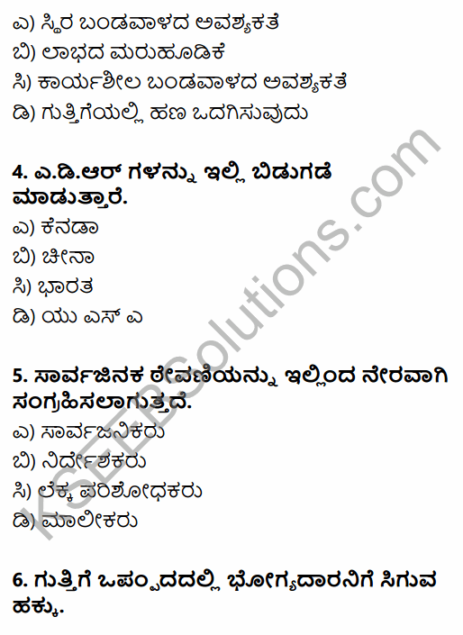 1st PUC Business Studies Question Bank Chapter 8 Sources of Business Finance in Kannada 2