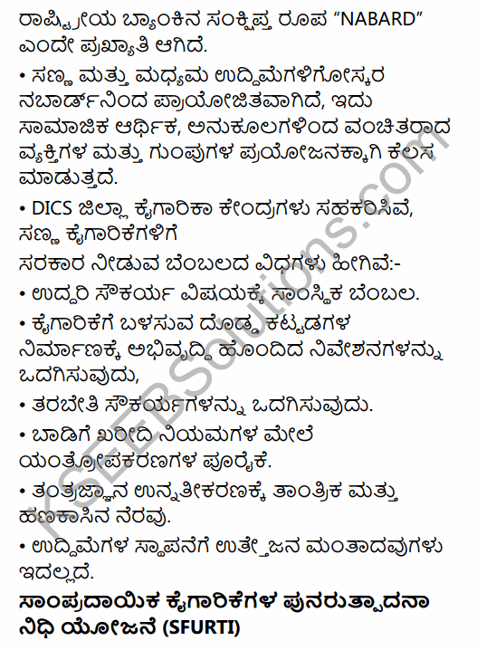 1st PUC Business Studies Question Bank Chapter 9 Small Business in Kannada 16