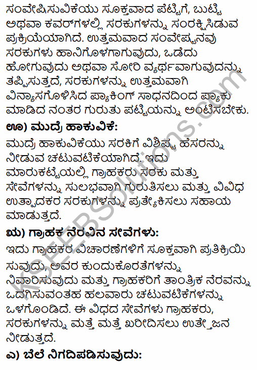 2nd PUC Business Studies Question Bank Chapter 11 Marketing Management in Kannada 106