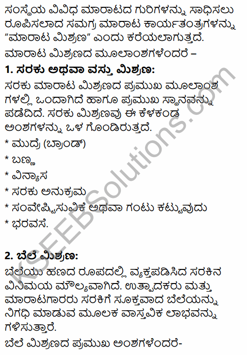 2nd PUC Business Studies Question Bank Chapter 11 Marketing Management in Kannada 109