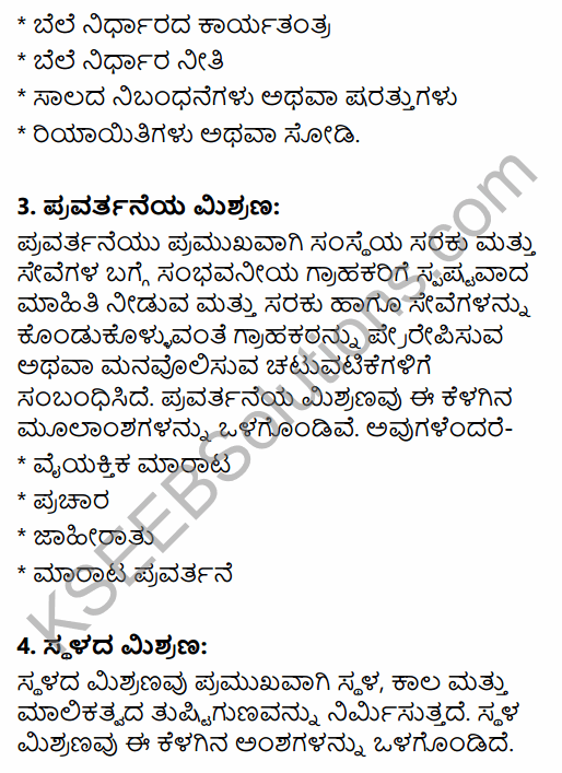 2nd PUC Business Studies Question Bank Chapter 11 Marketing Management in Kannada 110