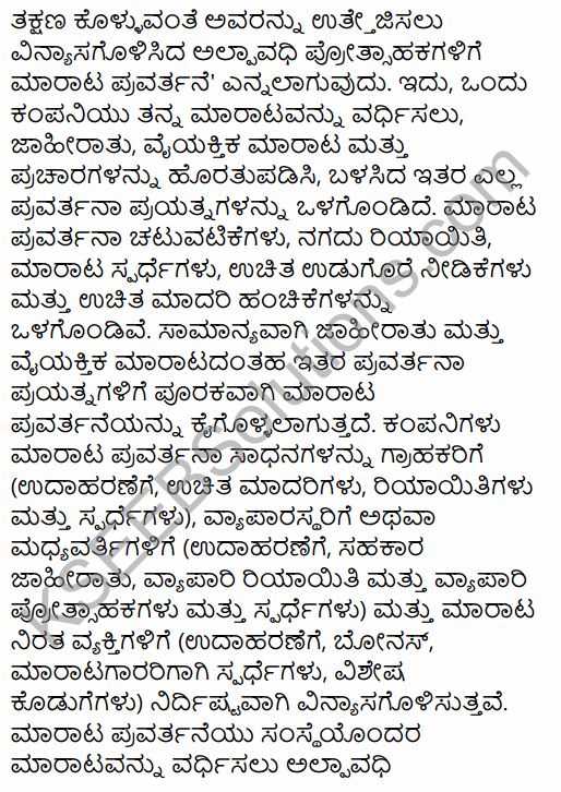 2nd PUC Business Studies Question Bank Chapter 11 Marketing Management in Kannada 28