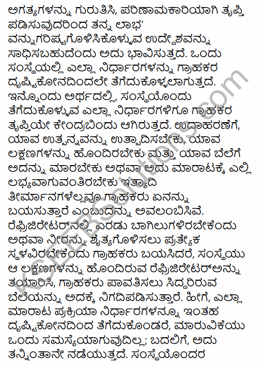 2nd PUC Business Studies Question Bank Chapter 11 Marketing Management in Kannada 33