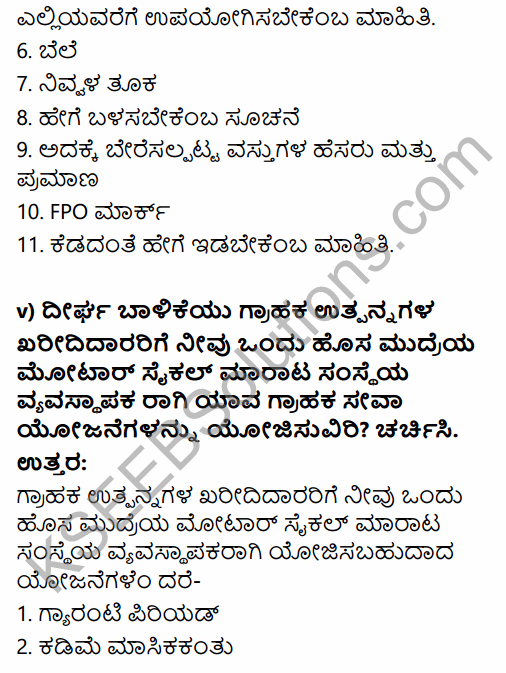 2nd PUC Business Studies Question Bank Chapter 11 Marketing Management in Kannada 61