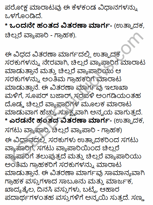2nd PUC Business Studies Question Bank Chapter 11 Marketing Management in Kannada 88