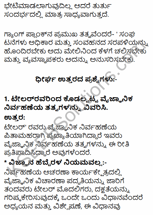 2nd PUC Business Studies Question Bank Chapter 2 Principles of Management in Kannada 16