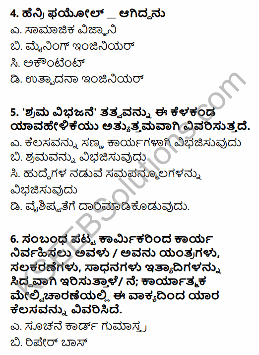 2nd PUC Business Studies Question Bank Chapter 2 Principles of Management in Kannada 2