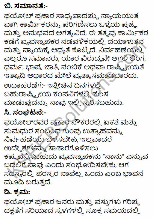 2nd PUC Business Studies Question Bank Chapter 2 Principles of Management in Kannada 21