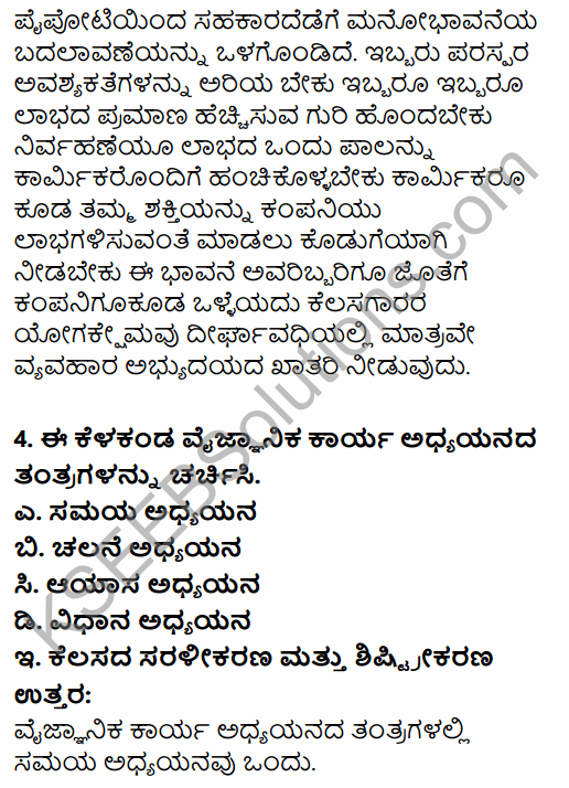 2nd PUC Business Studies Question Bank Chapter 2 Principles of Management in Kannada 27