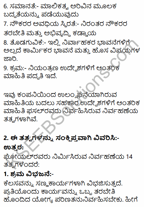 2nd PUC Business Studies Question Bank Chapter 2 Principles of Management in Kannada 38