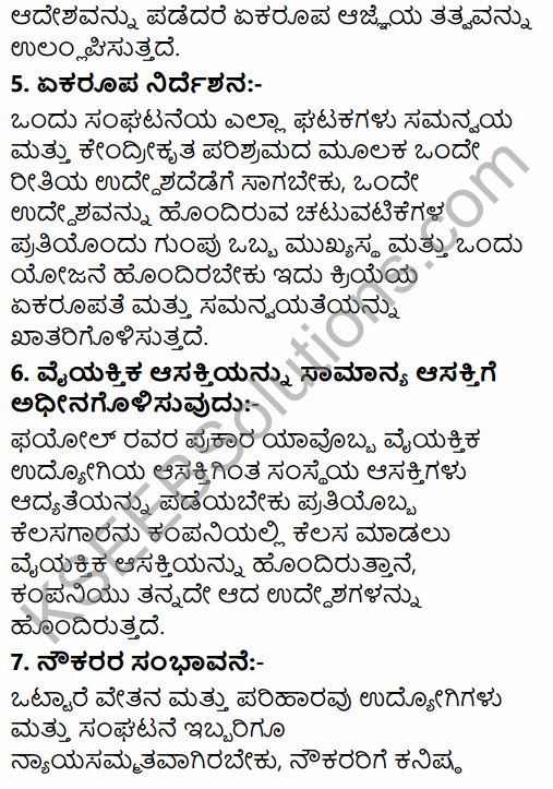 2nd PUC Business Studies Question Bank Chapter 2 Principles of Management in Kannada 40