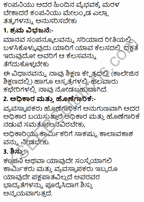2nd PUC Business Studies Question Bank Chapter 2 Principles of Management in Kannada 44